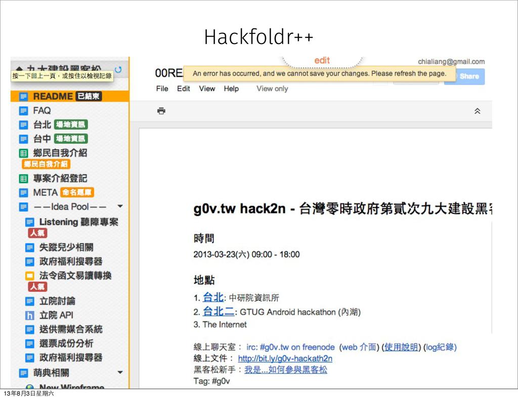 Hackfoldr++ 13年8⽉月3⽇日星期六