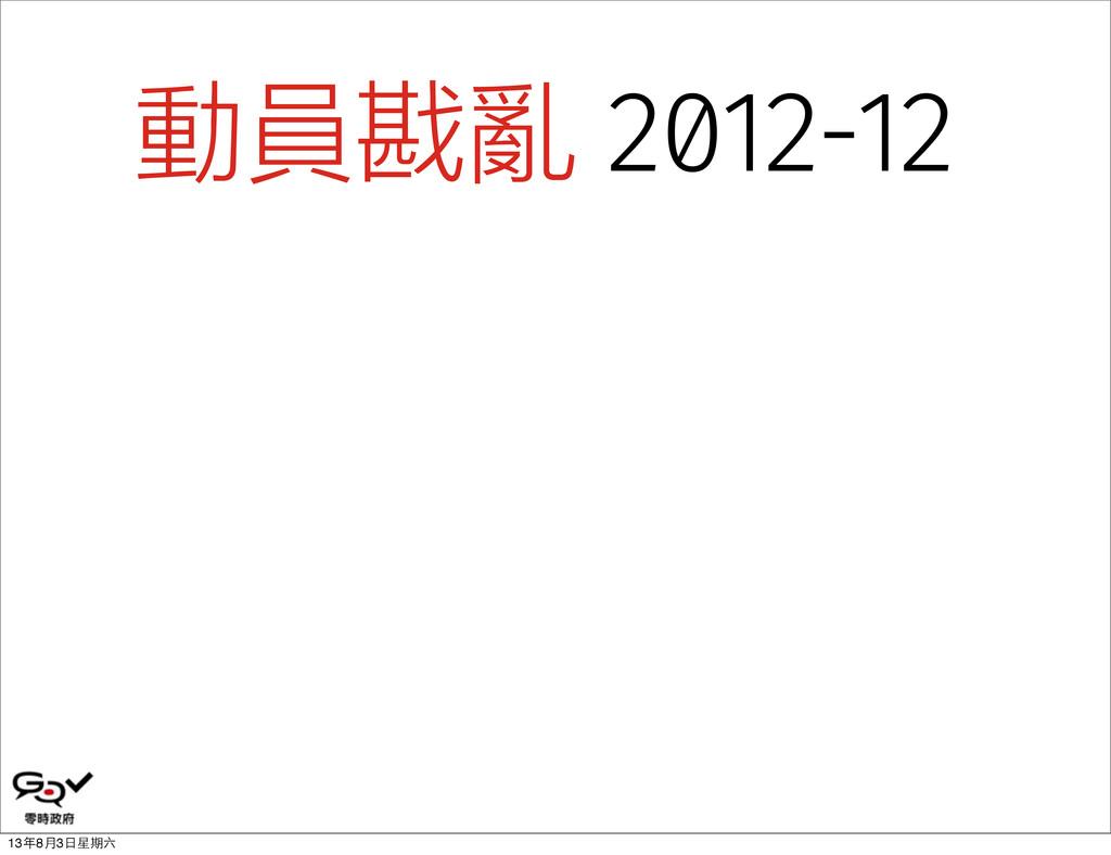 動員戡亂 2012-12 13年8⽉月3⽇日星期六