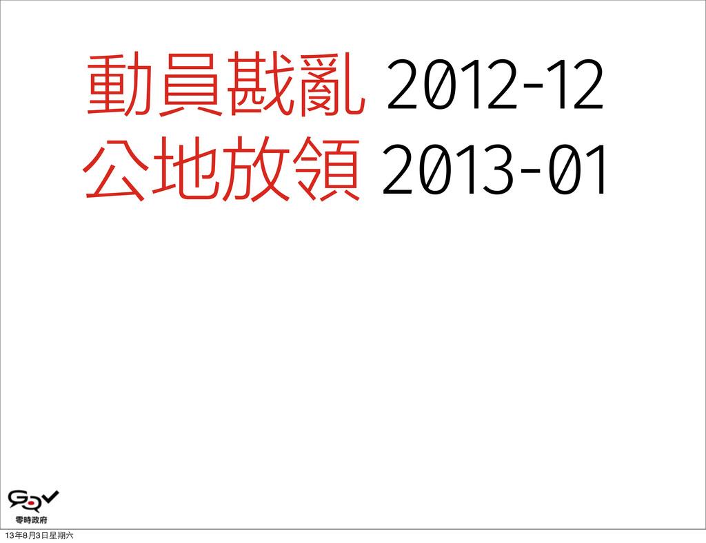 動員戡亂 2012-12 公地放領 2013-01 13年8⽉月3⽇日星期六