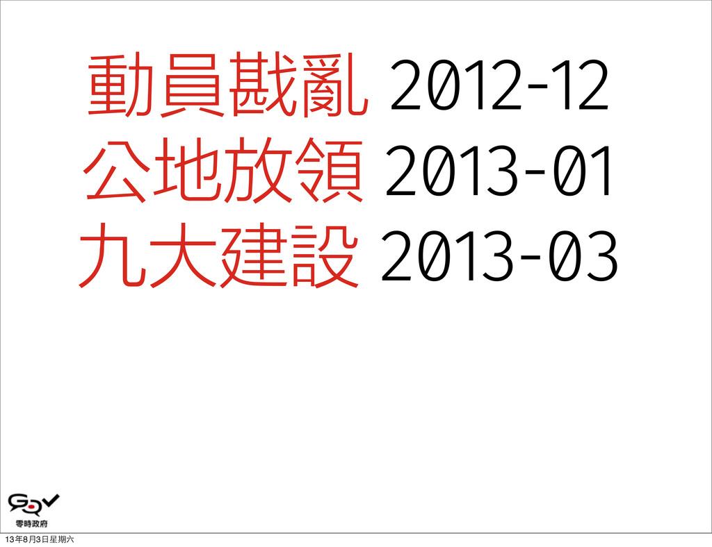 動員戡亂 2012-12 公地放領 2013-01 九大建設 2013-03 13年8⽉月3⽇...