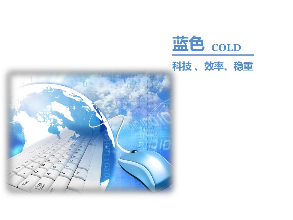 蓝色 科技 、效率、稳重 COLD