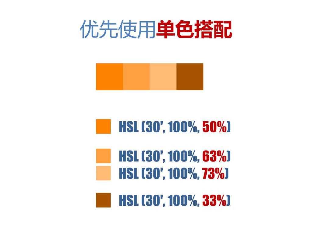 优先使用单色搭配 HSL (30′, 100%, 50%) HSL (30′, 100%, 6...