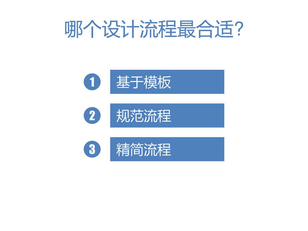 哪个设计流程最合适? 基于模板 1 规范流程 2 精简流程 3
