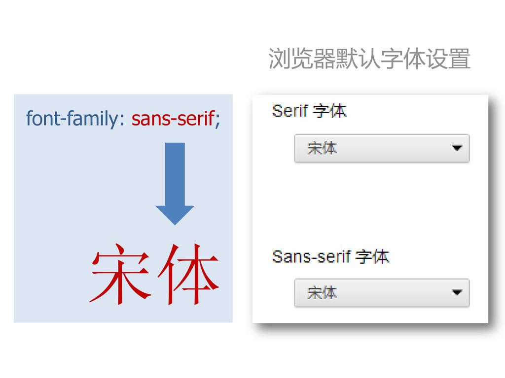 浏览器默认字体设置 font-family: sans-serif; 宋体