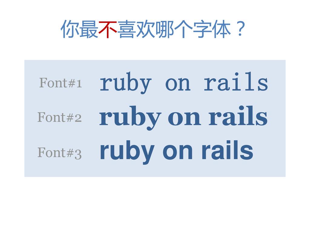 ruby on rails Font#1 ruby on rails Font#2 ruby ...