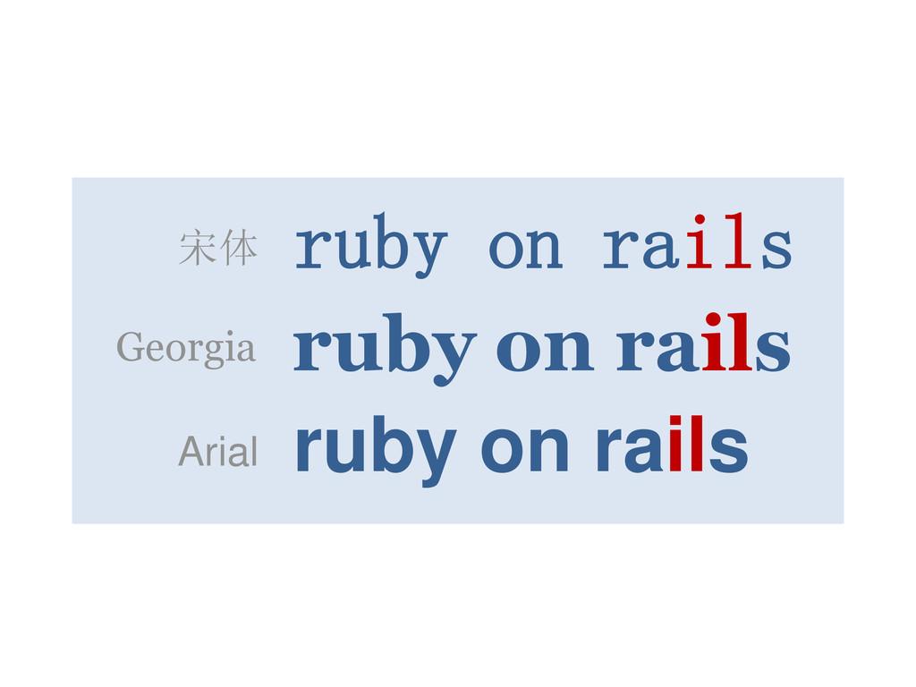 ruby on rails 宋体 ruby on rails Georgia ruby on ...
