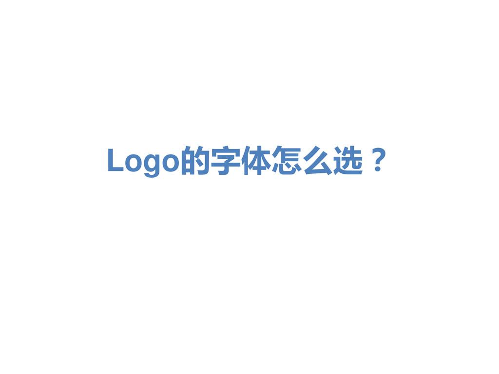 Logo的字体怎么选?