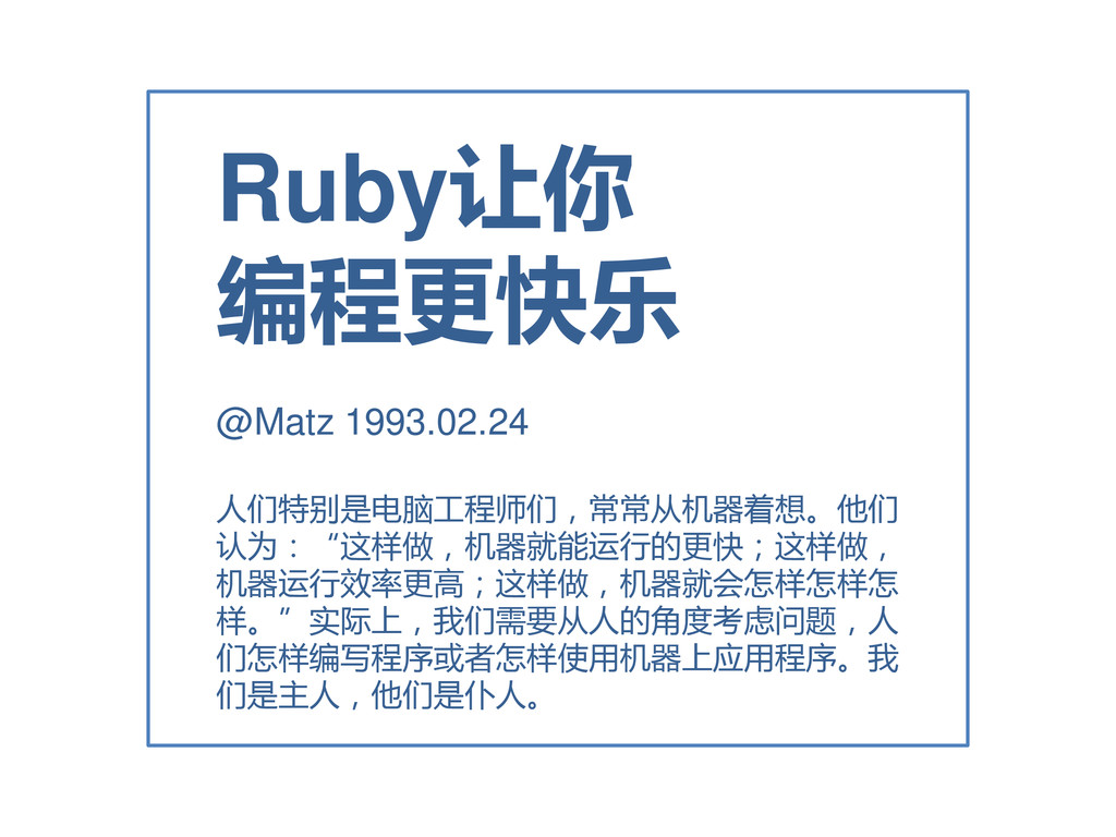 Ruby让你 编程更快乐 @Matz 1993.02.24 人们特别是电脑工程师们,常常从机器...
