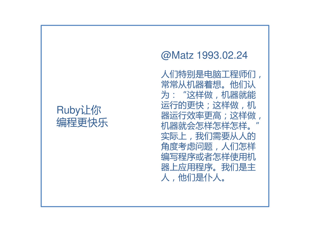 Ruby让你 编程更快乐 @Matz 1993.02.24 人们特别是电脑工程师们, 常常从机...