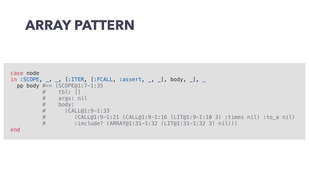 ARRAY PATTERN case node in :SCOPE, _, _, [:ITER...