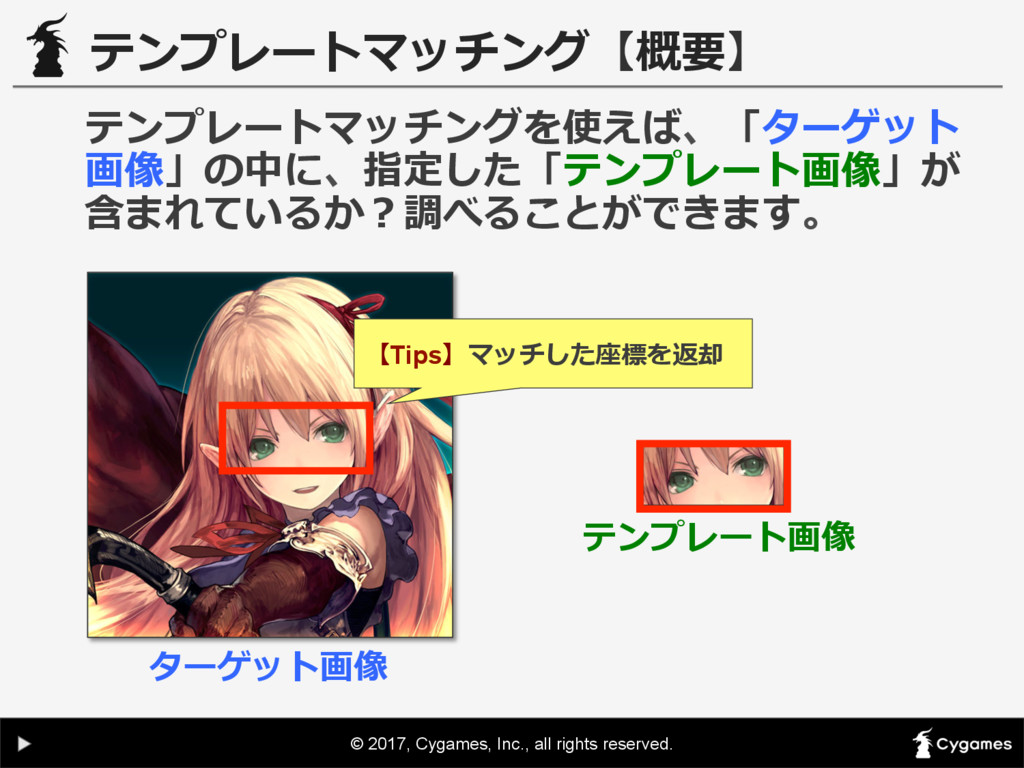 © 2017, Cygames, Inc., all rights reserved. テンプ...