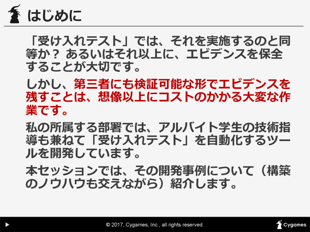 © 2017, Cygames, Inc., all rights reserved. はじめ...