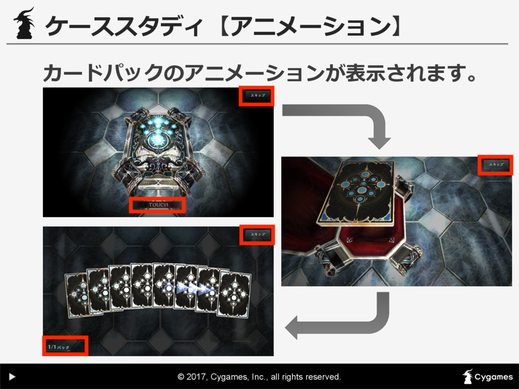 © 2017, Cygames, Inc., all rights reserved. カード...