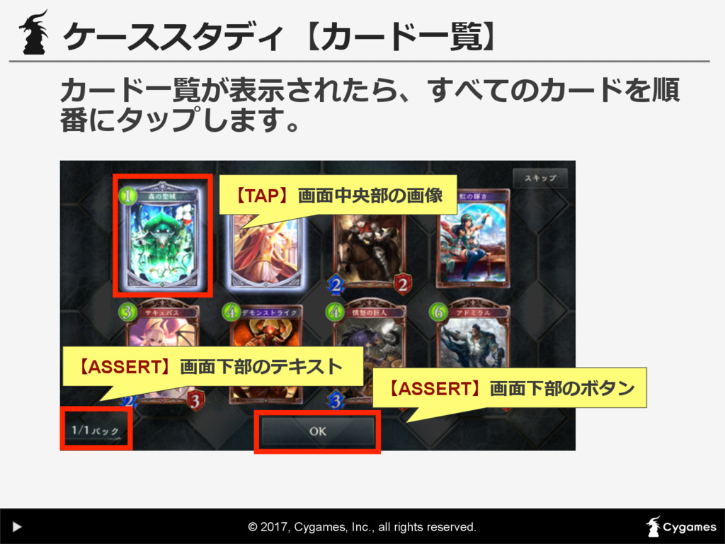 © 2017, Cygames, Inc., all rights reserved. ケース...