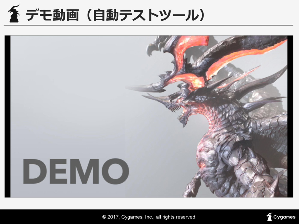 © 2017, Cygames, Inc., all rights reserved. デモ動...