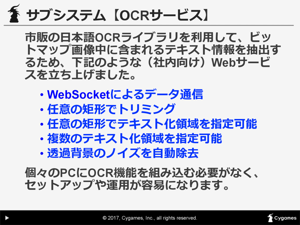 © 2017, Cygames, Inc., all rights reserved. サブシ...