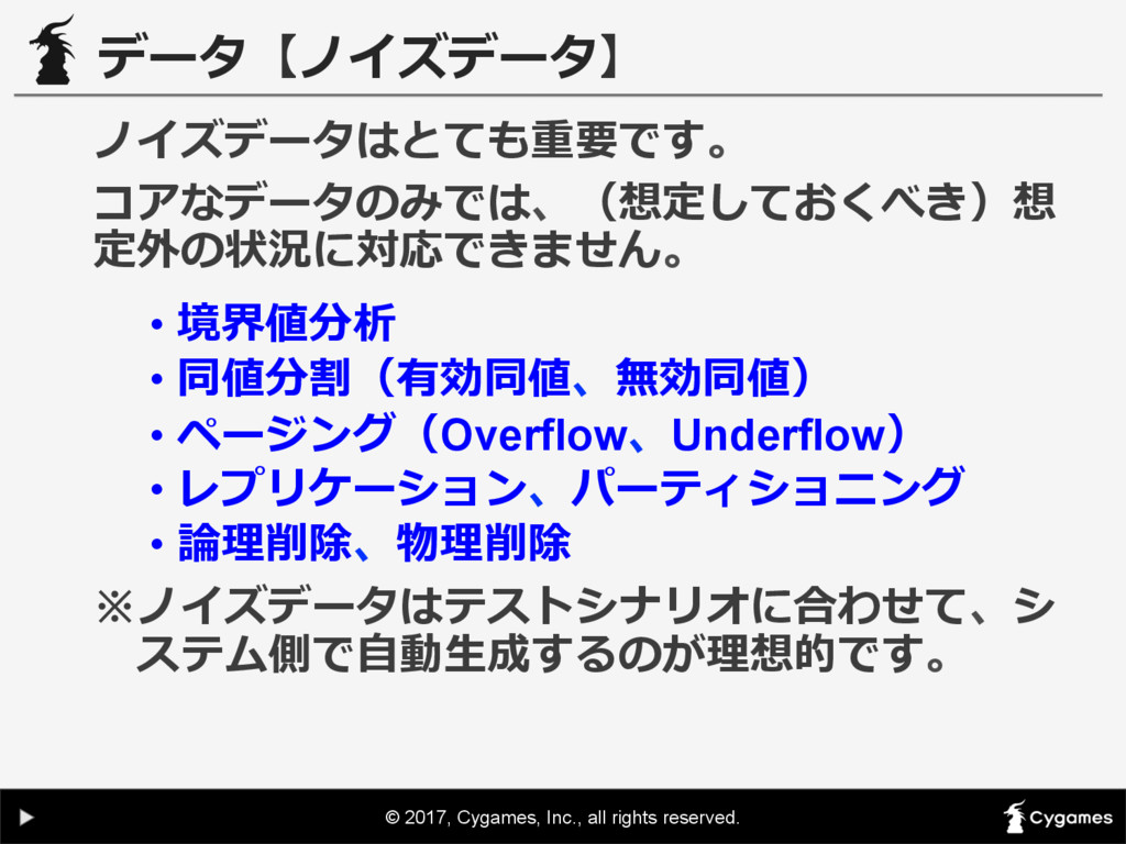 © 2017, Cygames, Inc., all rights reserved. データ...
