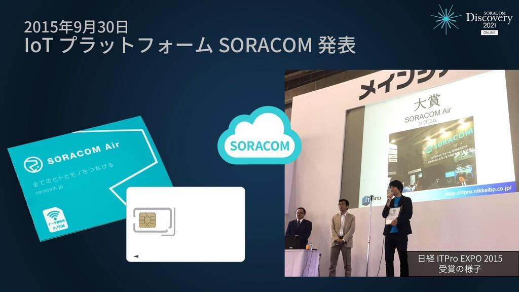 2015年9月30日 IoT プラットフォーム SORACOM 発表 日経 ITPro EXP...