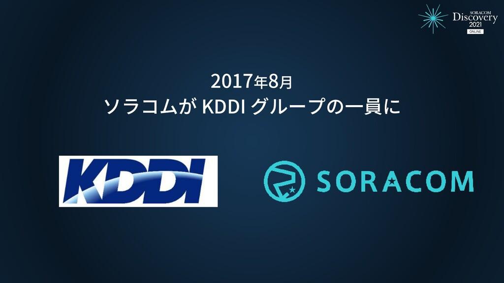 2017年8月 ソラコムが KDDI グループの一員に