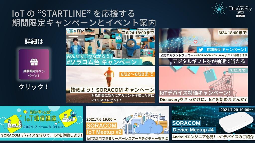"""IoT の """"STARTLINE"""" を応援する 期間限定キャンペーンとイベント案内 詳細は ク..."""