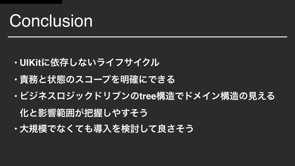 Conclusion • UIKitʹґଘ͠ͳ͍ϥΠϑαΠΫϧ • ͱঢ়ଶͷείʔϓΛ໌֬...