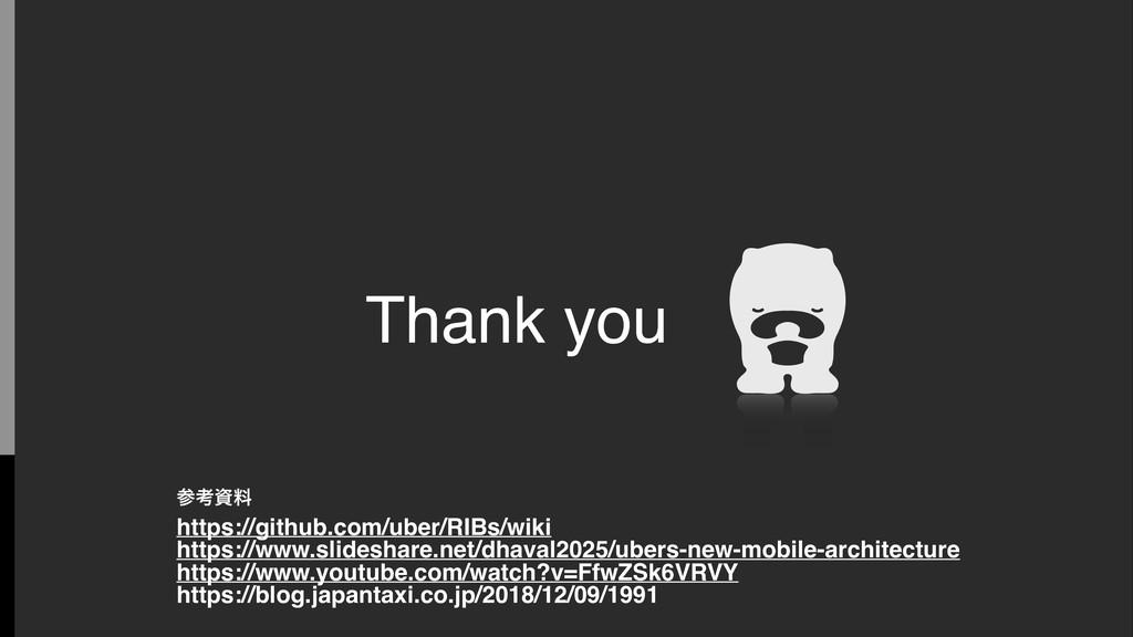 Thank you ߟྉ https://github.com/uber/RIBs/wik...