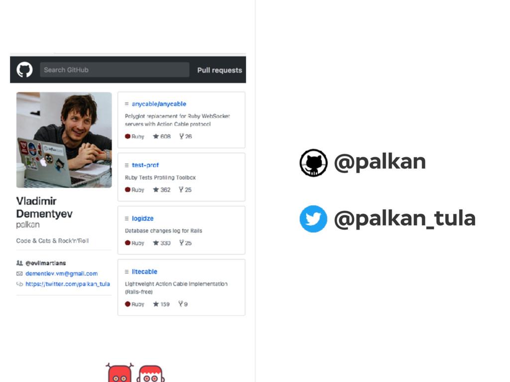 @palkan @palkan_tula