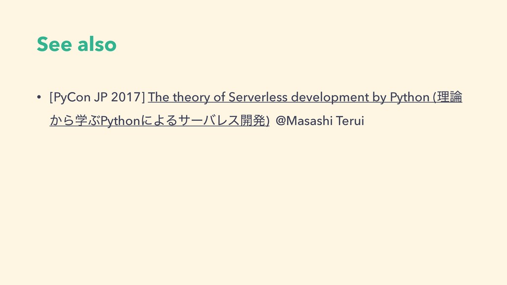 See also • [PyCon JP 2017] The theory of Server...