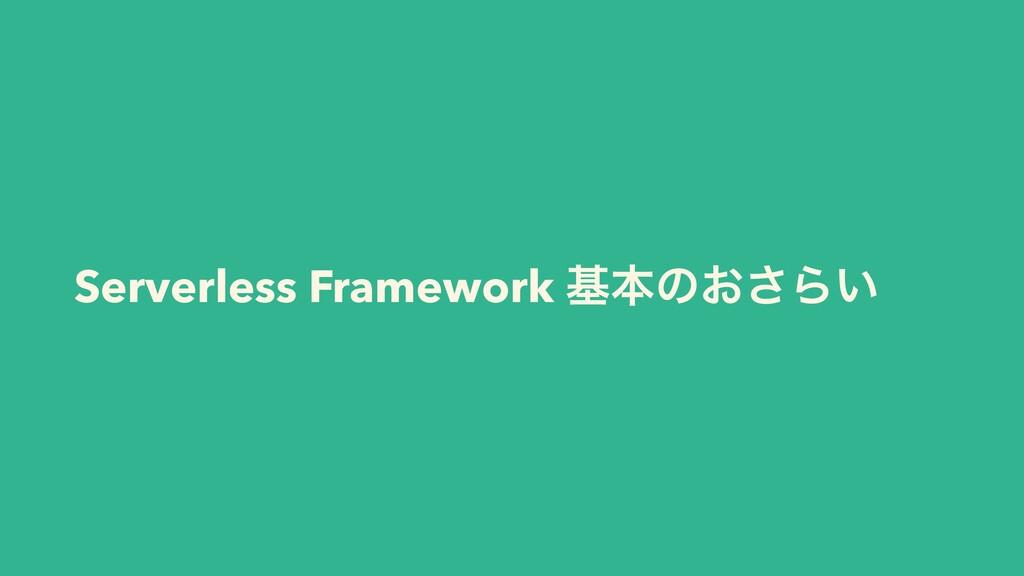 Serverless Framework جຊͷ͓͞Β͍