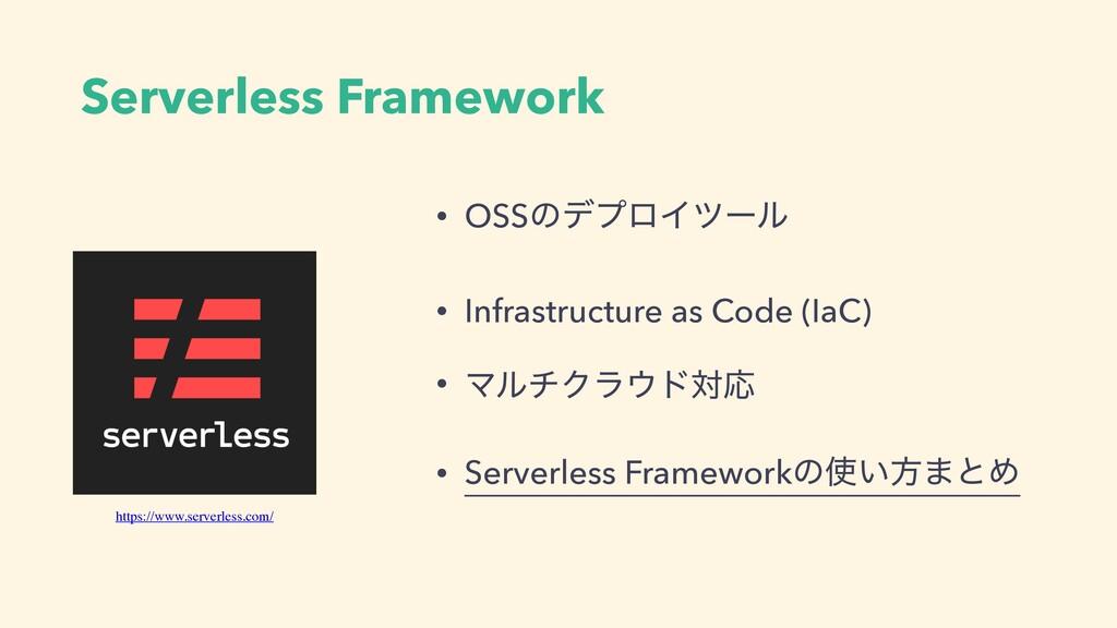 Serverless Framework • OSSͷσϓϩΠπʔϧ • Infrastruc...