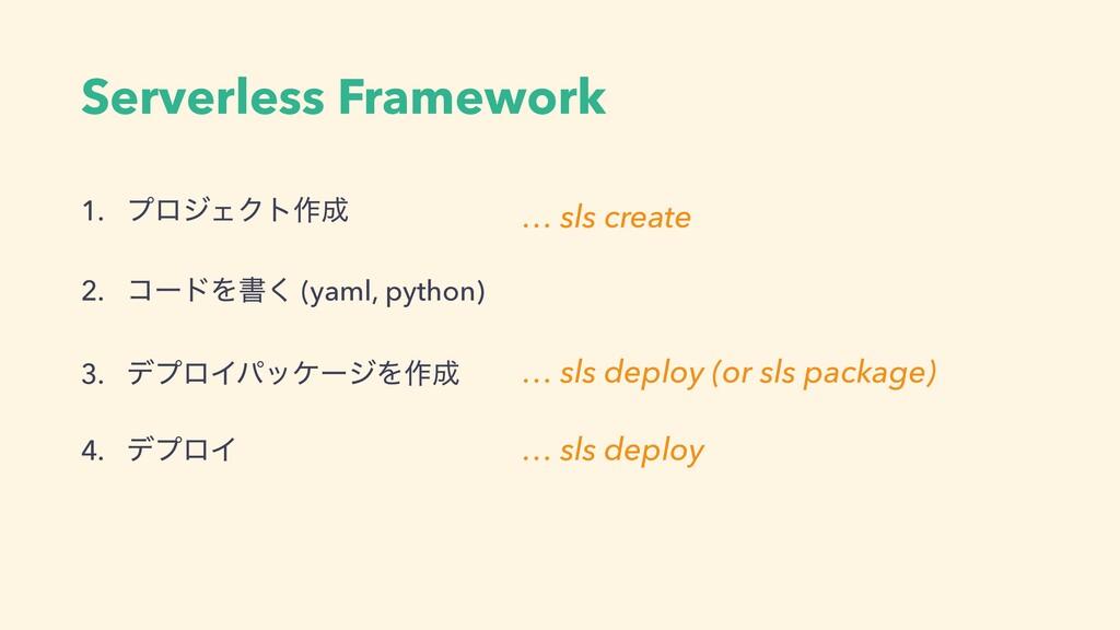Serverless Framework 1. ϓϩδΣΫτ࡞ 2. ίʔυΛॻ͘ (yam...
