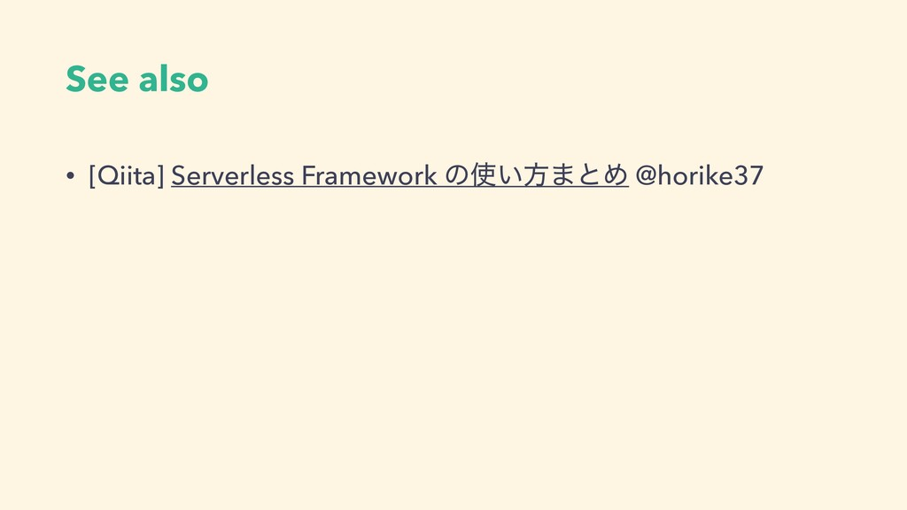 See also • [Qiita] Serverless Framework ͷ͍ํ·ͱΊ...