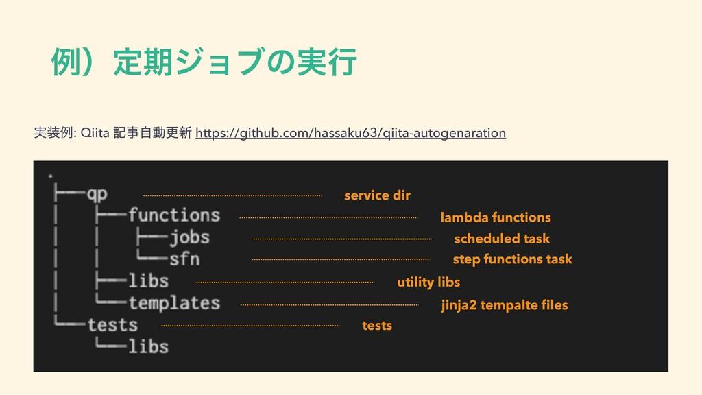 ྫʣఆظδϣϒͷ࣮ߦ service dir lambda functions schedul...