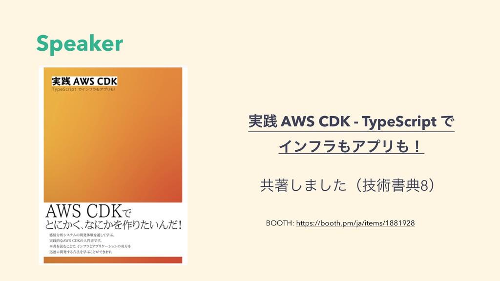 Speaker ࣮ફ AWS CDK - TypeScript Ͱ ΠϯϑϥΞϓϦʂ ڞ...