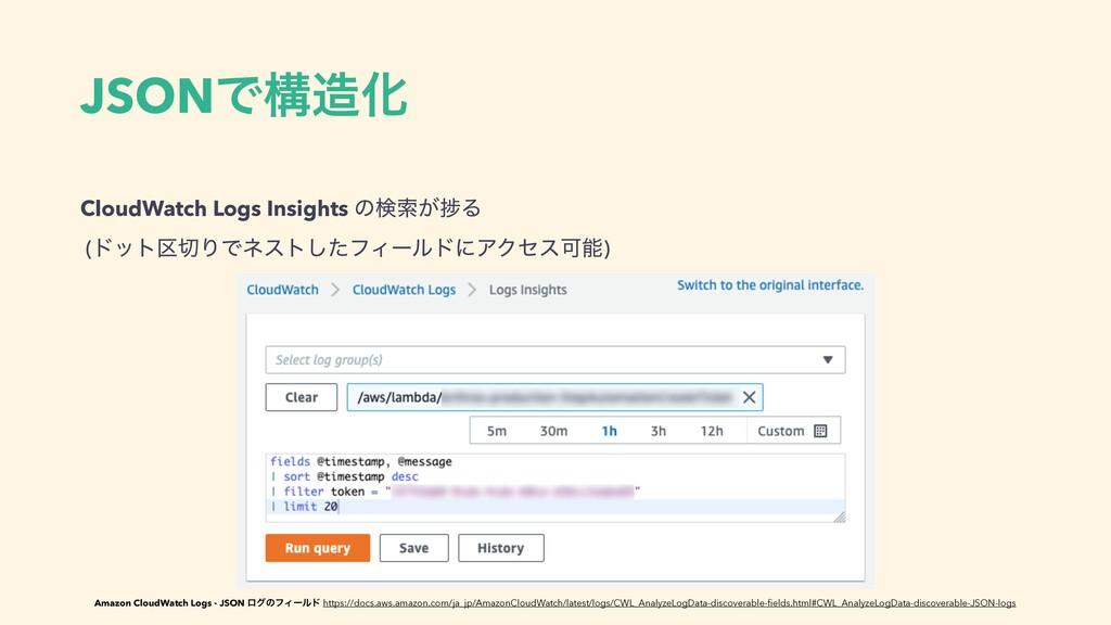 JSONͰߏԽ CloudWatch Logs Insights ͷݕࡧ͕ḿΔ (υοτ۠...