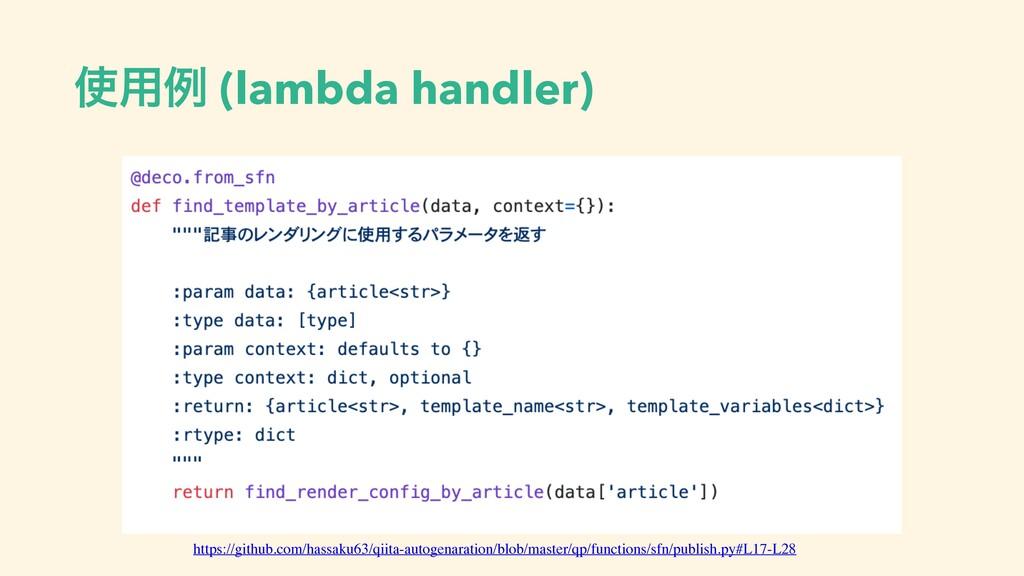 ༻ྫ (lambda handler) https://github.com/hassaku...