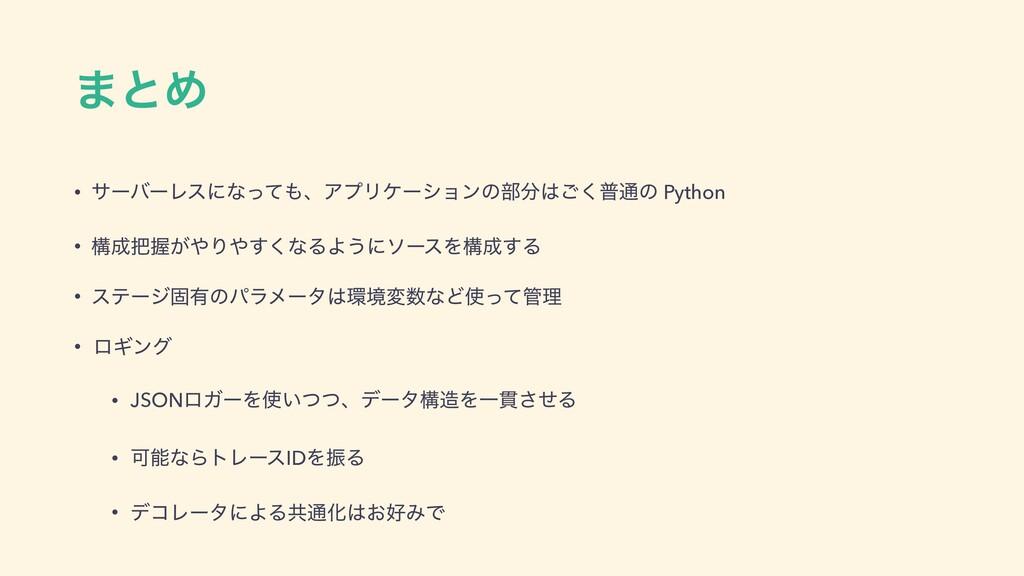 ·ͱΊ • αʔόʔϨεʹͳͬͯɺΞϓϦέʔγϣϯͷ෦͘͝ී௨ͷ Python • ߏ...
