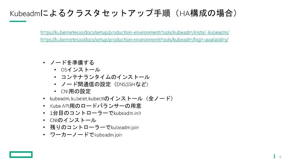 によるクラスタセットアップ手順( 構成の場合) • ノードを準備する • インストール • コ...