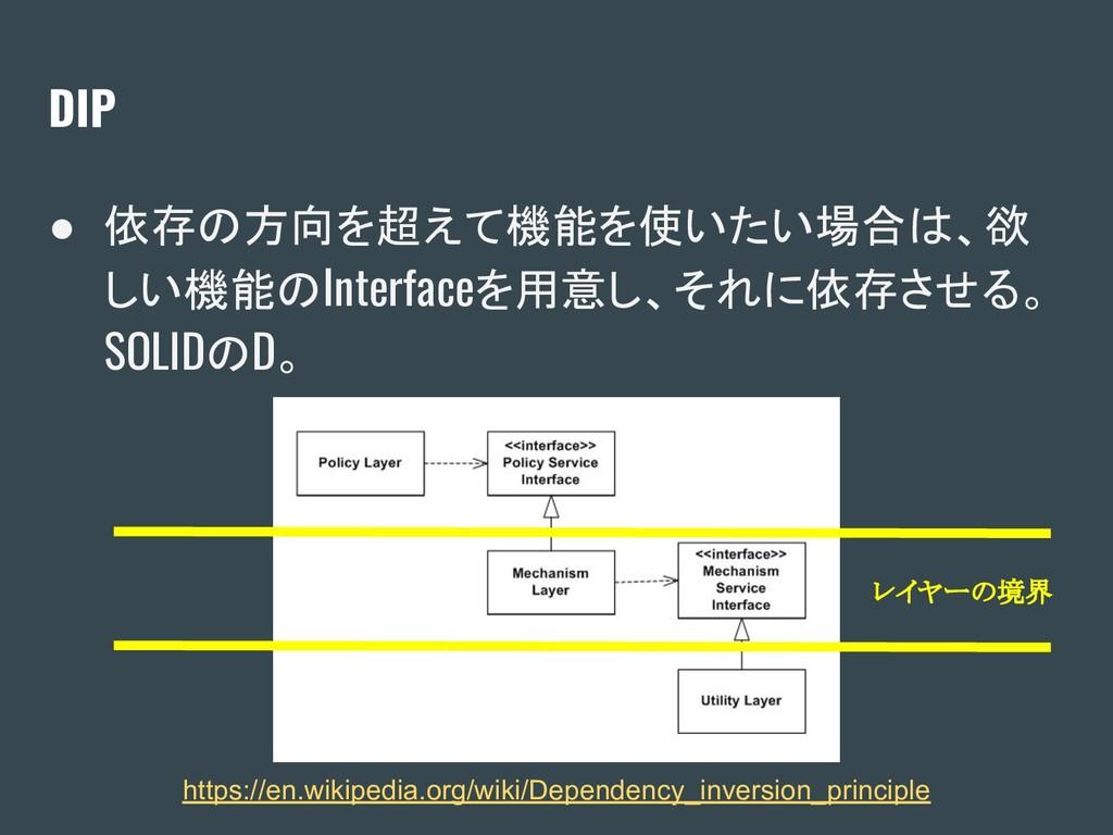 DIP ● 依存の方向を超えて機能を使いたい場合は、欲 しい機能のInterfaceを用意し、...
