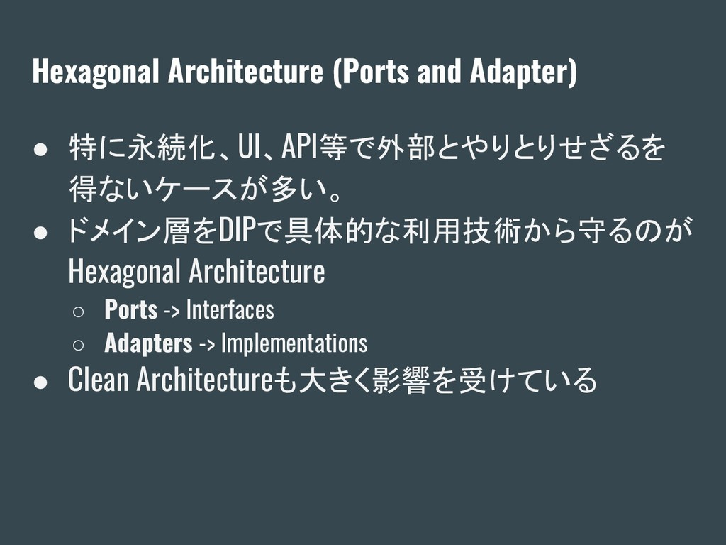 Hexagonal Architecture (Ports and Adapter) ● 特に...