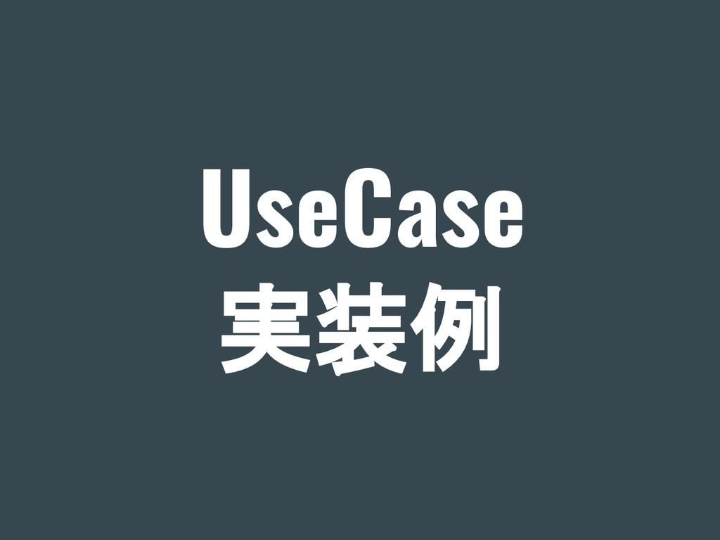 UseCase 実装例