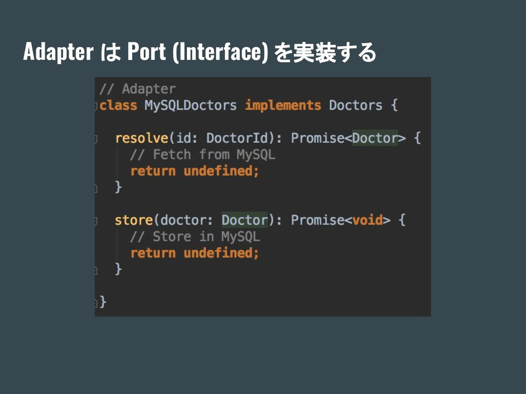 Adapter は Port (Interface) を実装する