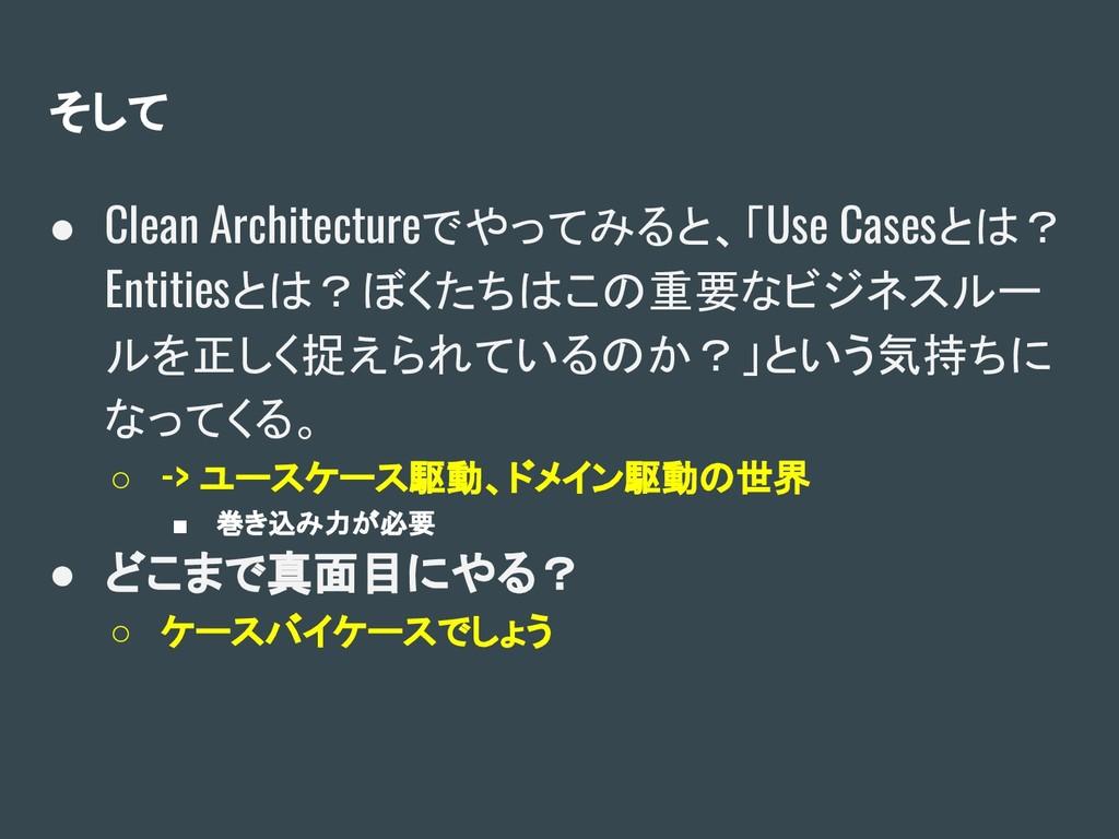 そして ● Clean Architectureでやってみると、「Use Casesとは? E...