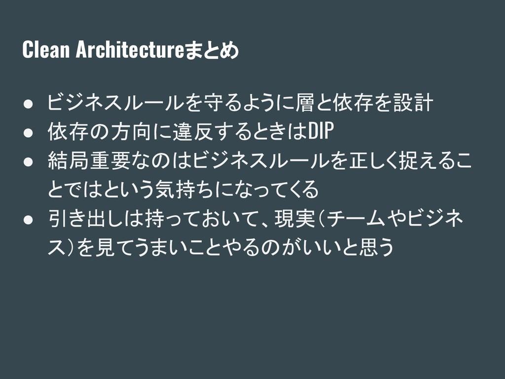 Clean Architectureまとめ ● ビジネスルールを守るように層と依存を設計 ● ...