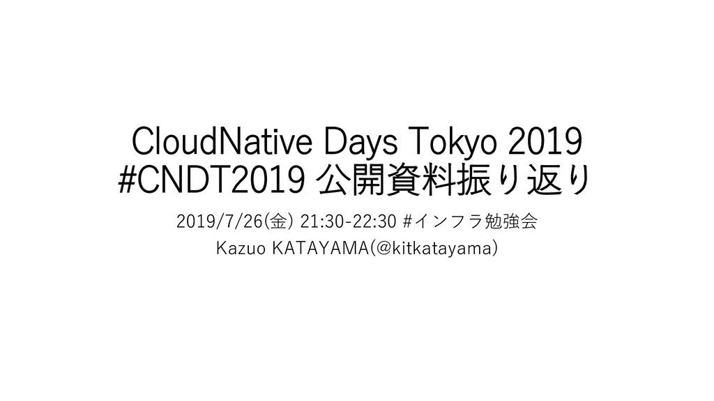 CloudNative Days Tokyo 2019 #CNDT2019 公開資料振り返り ...