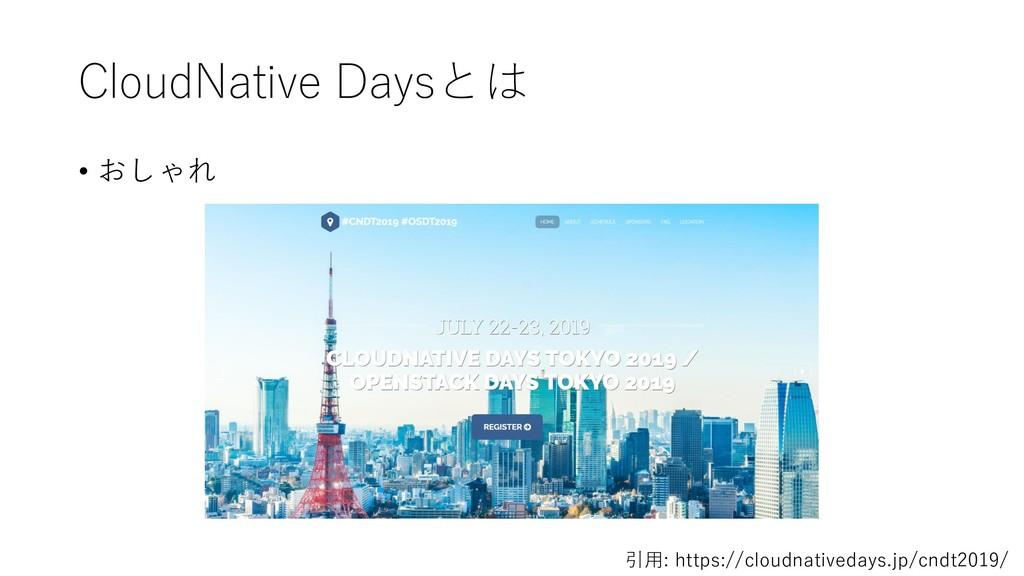 CloudNative Daysとは • おしゃれ 引用: https://cloudnati...