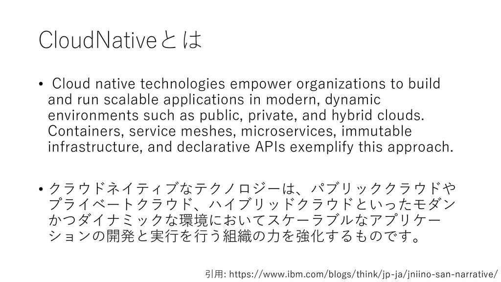 CloudNativeとは • Cloud native technologies empow...