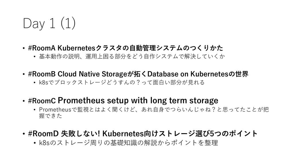 Day 1 (1) • #RoomA Kubernetesクラスタの自動管理システムのつくりか...
