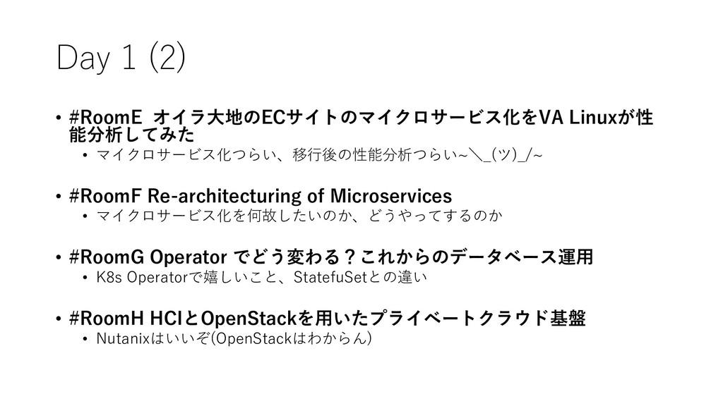 Day 1 (2) • #RoomE オイラ大地のECサイトのマイクロサービス化をVA Lin...