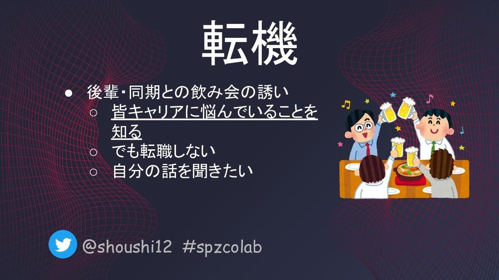 転機 @shoushi12 #spzcolab ● 後輩・同期との飲み会の誘い ○ 皆キャリア...